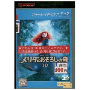 メリダとおそろしの森 3D ディズニー/ピクサー ブルーレイ Bru-ray BD レンタル版 レンタル落ち 中古 リユース|gift-goods