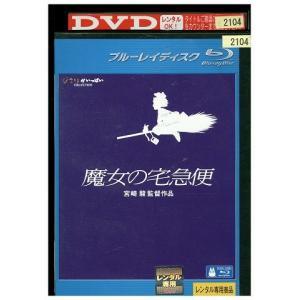 魔女の宅急便 ブルーレイ Bru-ray BD レンタル版 レンタル落ち 中古 リユース|gift-goods