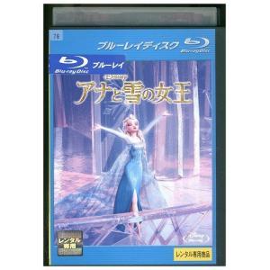 アナと雪の女王 ディズニー ブルーレイ Blu-ray BD レンタル版 レンタル落ち 中古 リユー...