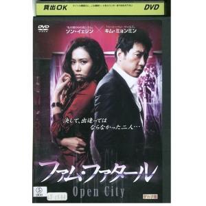 ファム・ファタール ソン・イェジン DVD レンタル版 レン...