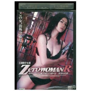 ゼロ・ウーマンR 警視庁0課の女 欲望の代償 DVD レンタル版 レンタル落ち 中古 リユース gift-goods