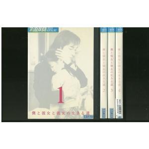 僕と彼女と彼女の生きる道 草なぎ剛 全4巻 DVD レンタル版 レンタル落ち 中古 リユース 全巻 全巻セット|gift-goods