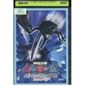 ムシキング・オフィシャルバトル2005 ファースト DVD ...