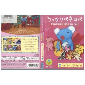 うっかりペネロペ シリーズ2 DVD レンタル版 レンタル落ち 中古 リユース|gift-goods