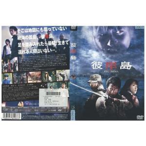 彼岸島 石黒英雄 水川あさみ DVD レンタル版 レンタル落ち 中古 リユース gift-goods