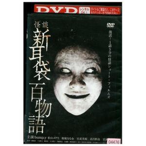 怪談 新耳袋 百物語 DVD レンタル版 レンタル落ち 中古 リユース