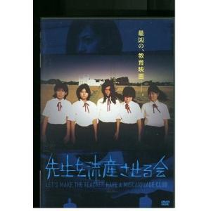 先生を流産させる会 宮田亜紀 DVD レンタル版 レンタル落ち 中古 リユース gift-goods