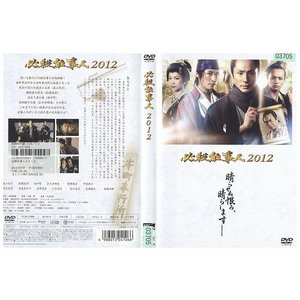 必殺仕事人2012 東山紀之 DVD レンタル版 レンタル落ち 中古 リユース gift-goods