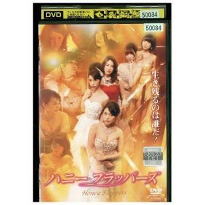 ハニー・フラッパーズ 坂口杏里 川村ゆきえ DVD レンタル版 レンタル落ち 中古 リユース|gift-goods