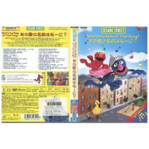 セサミストリート What's the Name of That Song? DVD レンタル版 レンタル落ち 中古 リユース|gift-goods