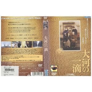 大河の一滴 安田成美 三国連太郎 渡部篤郎 DVD レンタル版 レンタル落ち 中古 リユース|gift-goods