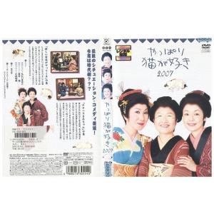 やっぱり猫が好き 2007 もたいまさこ 室井滋 小林聡美 DVD レンタル版 レンタル落ち 中古 リユース|gift-goods