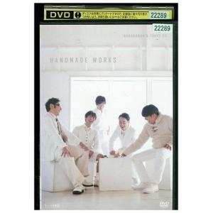 バナナマン&東京03 HAND MADE WORKS LIVE DVD レンタル版 レンタル落ち 中古 リユース gift-goods