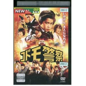コドモ警察 鈴木福 DVD レンタル版 レンタル落ち 中古 リユース