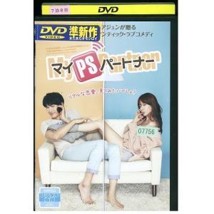 マイPSパートナー DVD レンタル版 レンタル落ち 中古 リユース