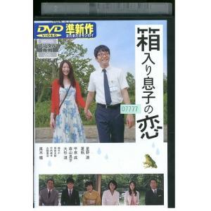 箱入り息子の恋 星野源 夏帆 DVD レンタル版 レンタル落ち 中古 リユース|gift-goods