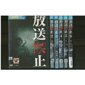放送禁止 全6巻 DVD レンタル版 レンタル落ち 中古 リユース 全巻 全巻セット