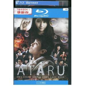 劇場版 ATARU THE FIRST LOVE &...