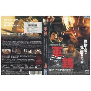 軍鶏 Shamo ショーン・ユー 魔裟斗 DVD レンタル版 レンタル落ち 中古 リユース gift-goods