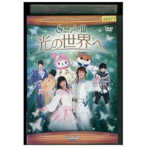 サムデイIII 光の世界へ サンリオ DVD レンタル版 レンタル落ち 中古 リユース|gift-goods