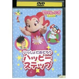いっしょにおどろう ハッピーステップ DVD レンタル版 レンタル落ち 中古 リユース|gift-goods