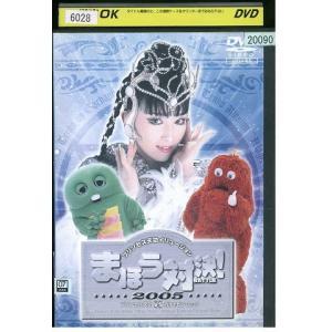 プリンセス天功VSガチャピン・ムック まほう対決! DVD レンタル版 レンタル落ち 中古 リユース|gift-goods