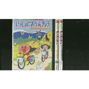 アンパンマン いっしょにおべんきょう 1〜3巻セット(未完) DVD レンタル版 レンタル落ち 中古 リユース|gift-goods