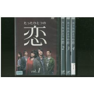 たったひとつの恋 亀梨和也 綾瀬はるか 全4巻 DVD レンタル版 レンタル落ち 中古 リユース 全巻 全巻セット