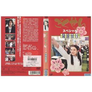 ごくせん スペシャル さよなら3年D組 仲間由紀恵 DVD レンタル版 レンタル落ち 中古 リユース|gift-goods