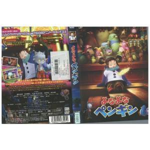 よなよなペンギン DVD レンタル版 レンタル落ち 中古 リユース|gift-goods