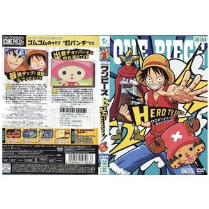 ワンピース ヒーローテレビスペシャル! DVD レンタル版 レンタル落ち 中古 リユース|gift-goods
