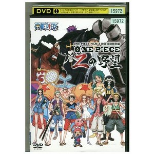 ワンピース Zの野望 DVD レンタル版 レンタル落ち 中古 リユース|gift-goods