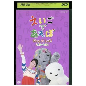 えいごであそぼ Sing A Little Song! 2009-2010 DVD レンタル版 レンタル落ち 中古 リユース|gift-goods