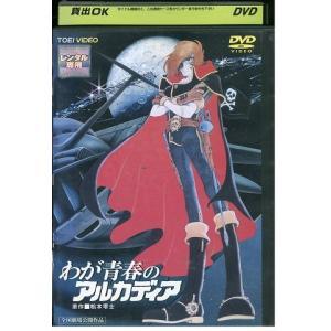 劇場版 わが青春のアルカディア 松本零士 DVD レンタル版 レンタル落ち 中古 リユース|gift-goods