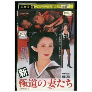 新・極道の妻たち DVD レンタル版 レンタル落ち 中古 リユース