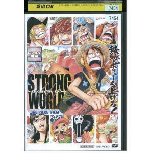 ワンピースフィルム ストロングワールド FILM STRONG WORLD DVD レンタル版 レンタル落ち 中古 リユース|gift-goods