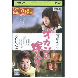 オカンの嫁入り 大竹しのぶ 宮崎あおい DVD レンタル版 中古 リユース