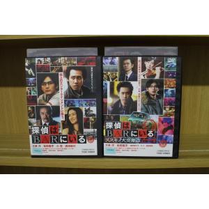 探偵はBARにいる 2巻セット 大泉洋 松田龍平 DVD レンタル版 レンタル落ち 中古 リユース
