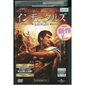 インモータルズ 神々の戦い DVD レンタル版 レンタル落ち 中古 リユース gift-goods