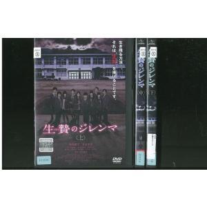 生贄のジレンマ 須賀健太 全3巻 DVD レンタル版 レンタル落ち 中古 リユース 全巻 全巻セット