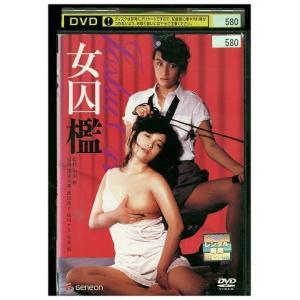 女囚 檻 浅見美那 室井滋 DVD レンタル版 レンタル落ち 中古 リユース