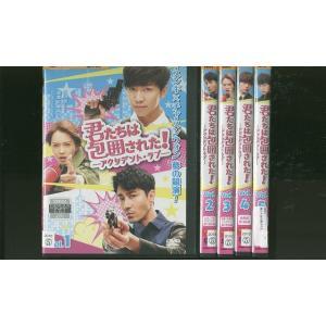 君たちは包囲された 5巻セット(未完) DVD レンタル版 レンタル落ち 中古 リユース|gift-goods