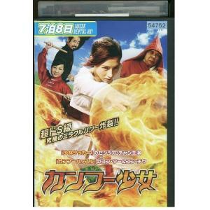カンフー少女 DVD レンタル版 レンタル落ち 中古 リユース|gift-goods