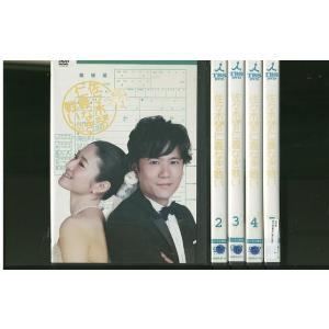 佐々木夫妻の仁義なき戦い 稲垣吾郎 全5巻 DVD レンタル...