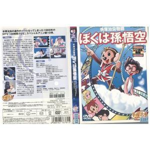 手塚治虫物語 ぼくは孫悟空 DVD レンタル版 レンタル落ち 中古 リユース|gift-goods