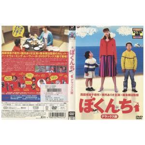 ぼくんち デラックス版 観月ありさ DVD レンタル版 レン...