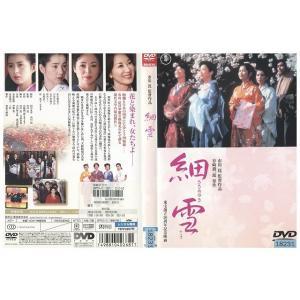 細雪 市川崑 佐久間良子 吉永小百合 DVD レンタル版 レンタル落ち 中古 リユース gift-goods