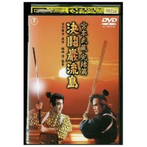 宮本武蔵 完結篇 三船敏郎 三国連太郎 DVD レンタル版 レンタル落ち 中古 リユース gift-goods