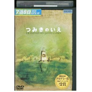 つみきのいえ 長澤まさみ DVD レンタル版 レンタル落ち 中古 リユース|gift-goods