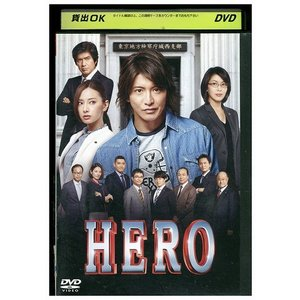 HERO ヒーロー 木村拓哉 北川景子 DVD レンタル版 ...